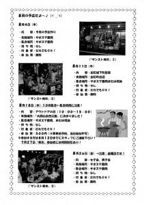 2012年8月若者の会_裏