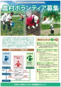 農村ボランティア_表