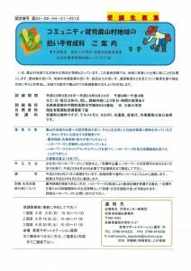 竹野訓練2期_表
