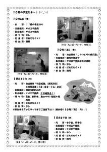 2012年10月若者の会_裏