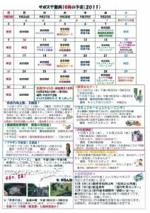 2012年10月の予定_表