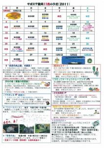 2011年11月の予定_表