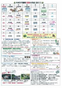 2011年12月の予定_表