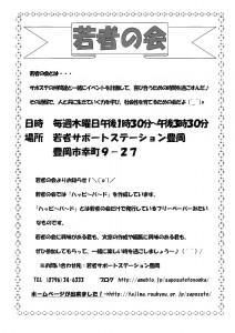 2011年12月若者の会_表