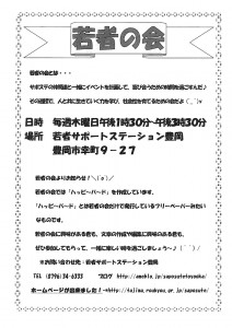 2012年1月若者の会_表