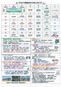 2012年8月の予定_表