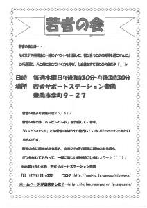 2012年8月若者の会_表