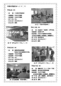 2012年9月若者の会_裏