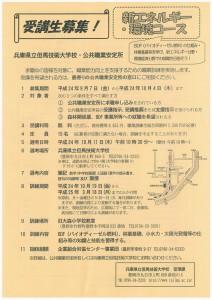 新エネルギー・環境コース_表
