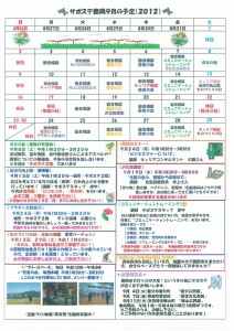 2012年9月の予定_表