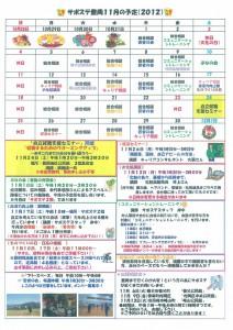 2012年11月の予定_表