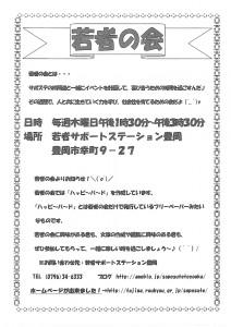 2012年12月若者の会_表
