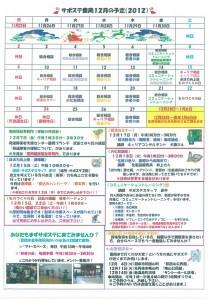 2012年12月の予定_表