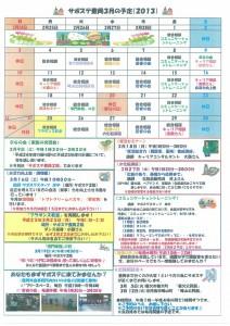 2013年3月の予定_表