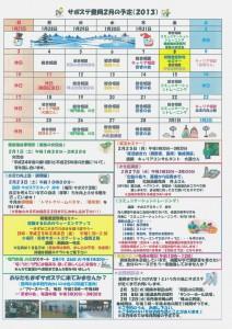 2013年2月の予定_表