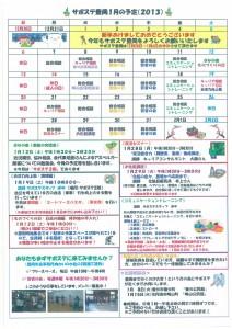 2013年1月の予定_表
