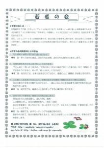 2013年3月若者の会_表