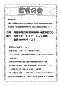 2013年1月若者の会_表