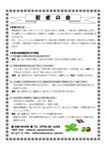 若者の会2013年5月の予定 表