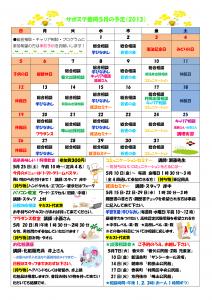 5月の予定 表