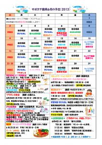 6月の予定 表