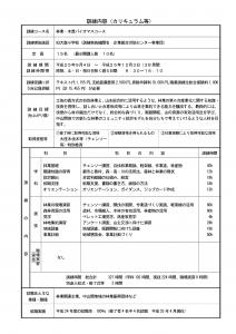 #25林業(労協)-002