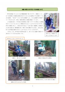 #林業訓練内容(前回含む)-001
