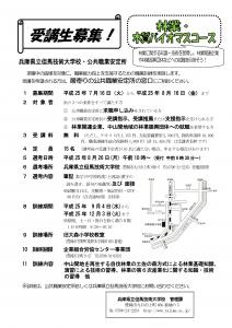 #25林業(労協)-001