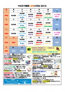 12月の予定-001