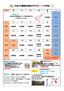 Microsoft Word - 28年4月の予定(京丹後サポステ)
