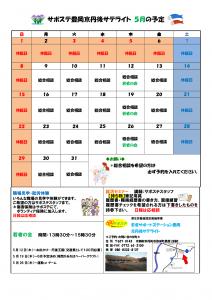 Microsoft Word - 28年5月の予定(京丹後サポステ)