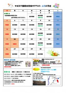 Microsoft Word - 28年6月の予定(京丹後サポステ)