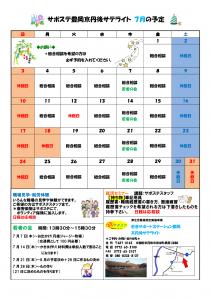 28年7月の予定(京丹後サポステ)