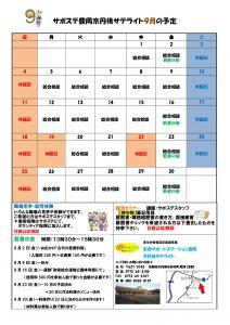 Microsoft Word - 28年9月の予定(京丹後サポステ)
